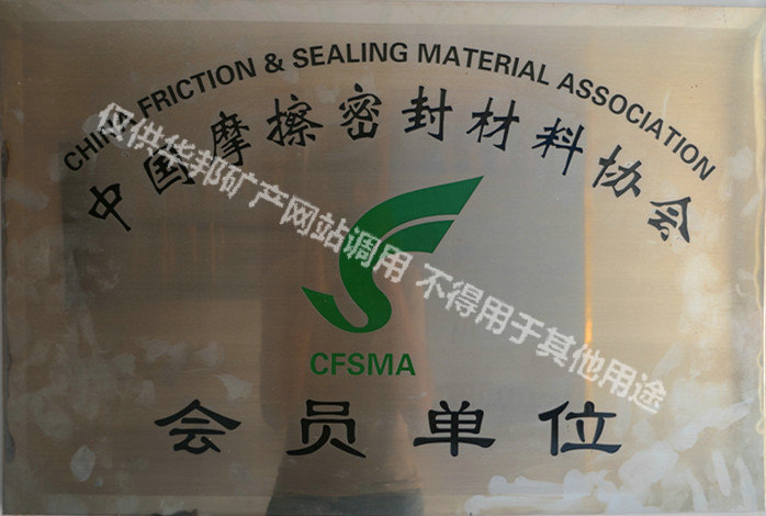 Member unit of China friction seal material association